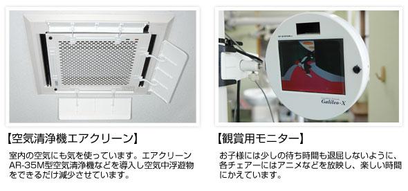 空気清浄機エアクリーン、観賞用モニター