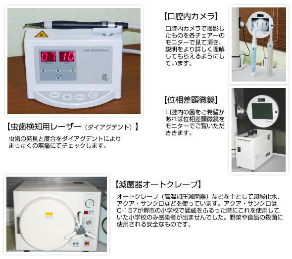 虫歯検知用レーザー(ダイアグデント)口腔内カメラ、位相差顕微鏡、減菌器オートクレーブ