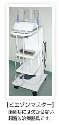 歯周病治療器具